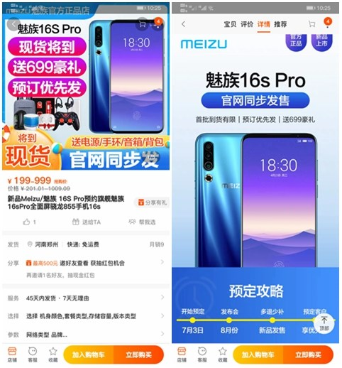 The alleged Taobao teaser for the Meizu 16s Pro. (Source: ITHome)