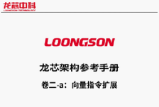 "<p>""Loongson claims that the new instruction set is completely original and allows Chinese CPU... thumbnail"