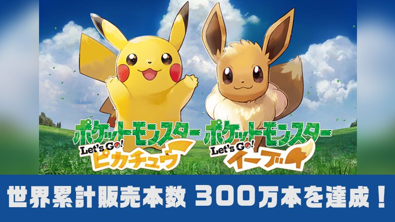 Pokémon: Let's Go sells 3 million copies in its first week, becomes