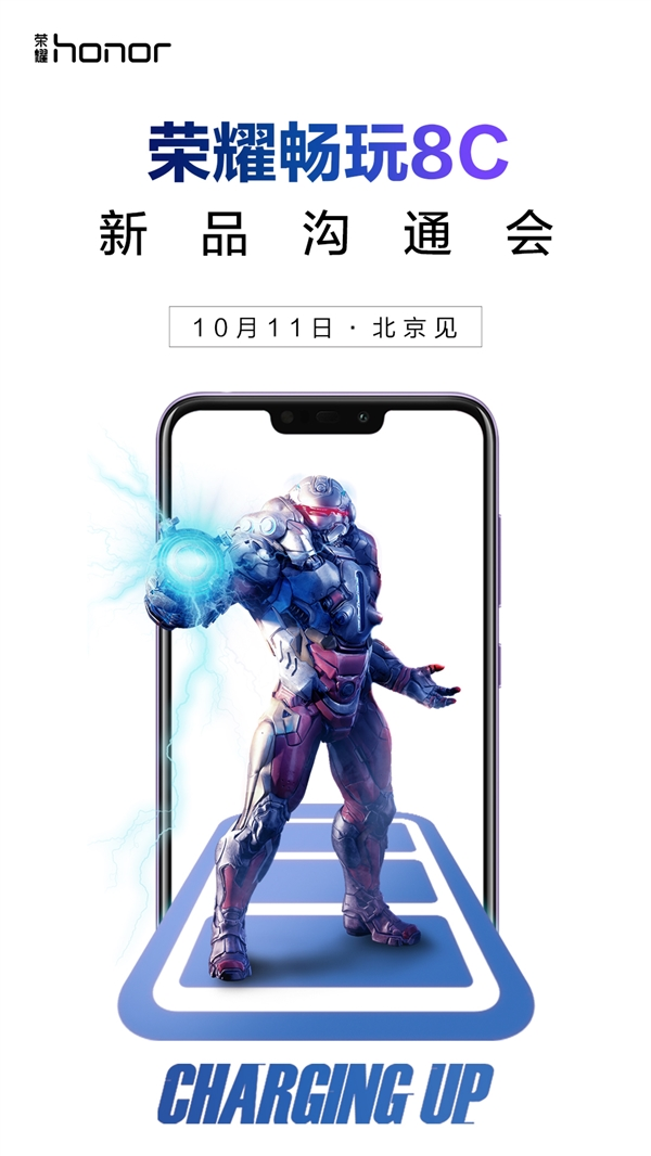 The budget Honor 8C is coming on October 11 ...