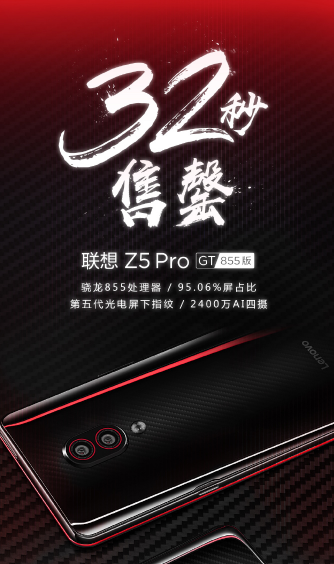 The screenshot suggesting that the Z5 Pro GT had sold out in under 1 minute, with the Lenovo poster possibly claiming the same. (Source: Gizmochina)