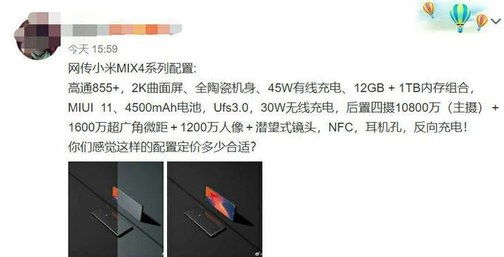 Alleged Mi Mix 4 specs. (Image source: MyDrivers)