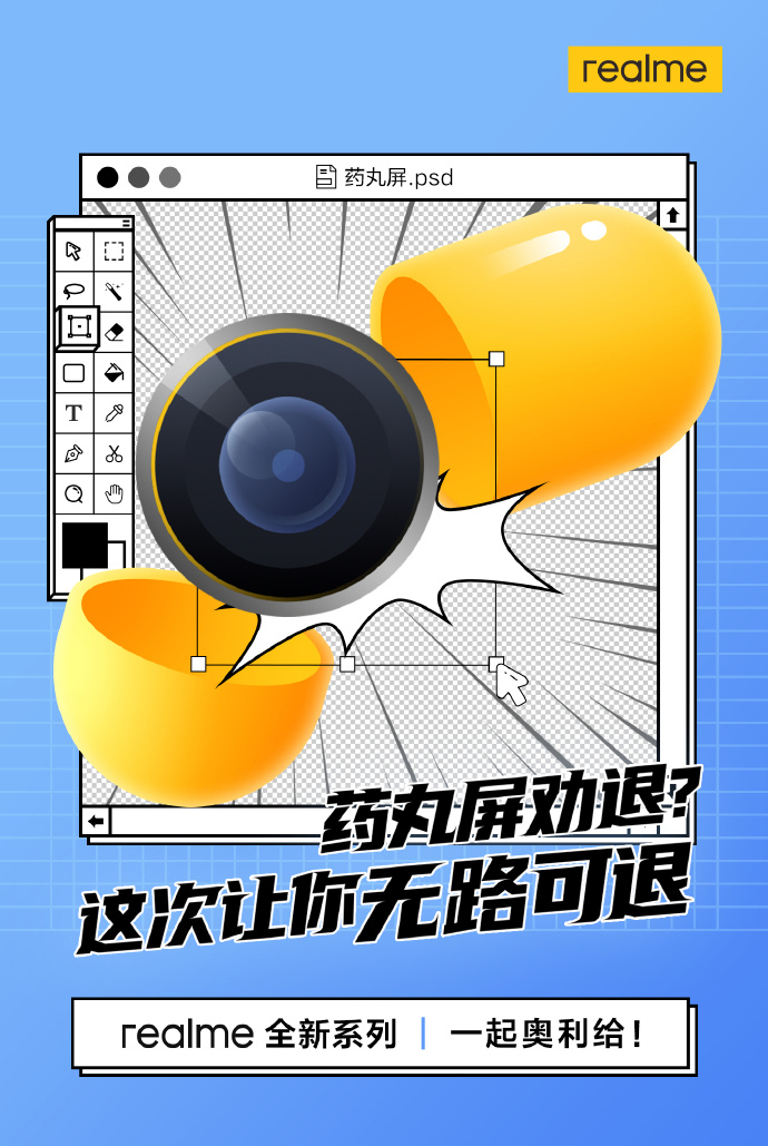 Realme's pill-themed teaser on Weibo (image via Realme on Weibo)