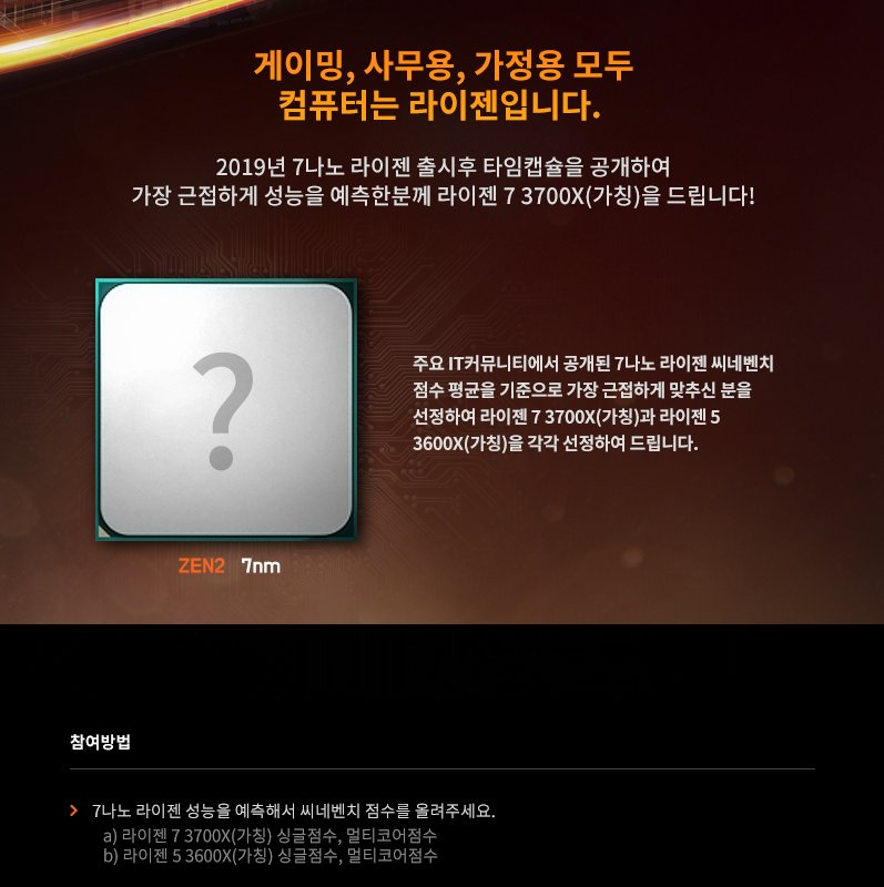 South Korean Ryzen 3600X and 3700X contest is pulled after AMD is