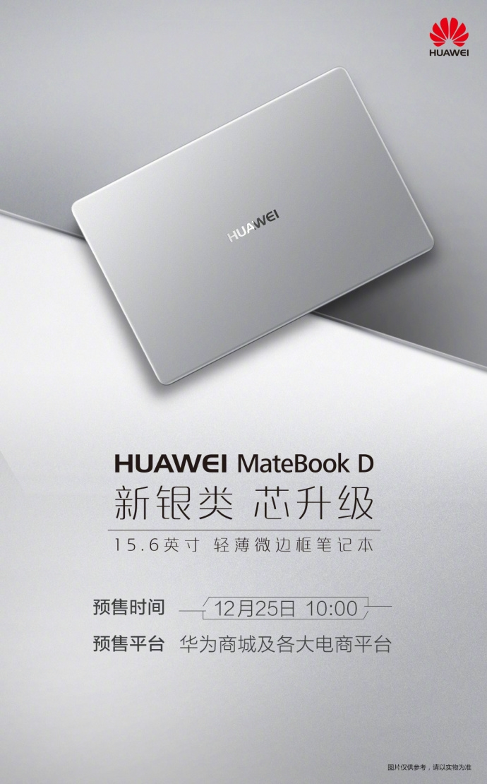 Huawei MateBook D announcement. (Source: MyDrivers)