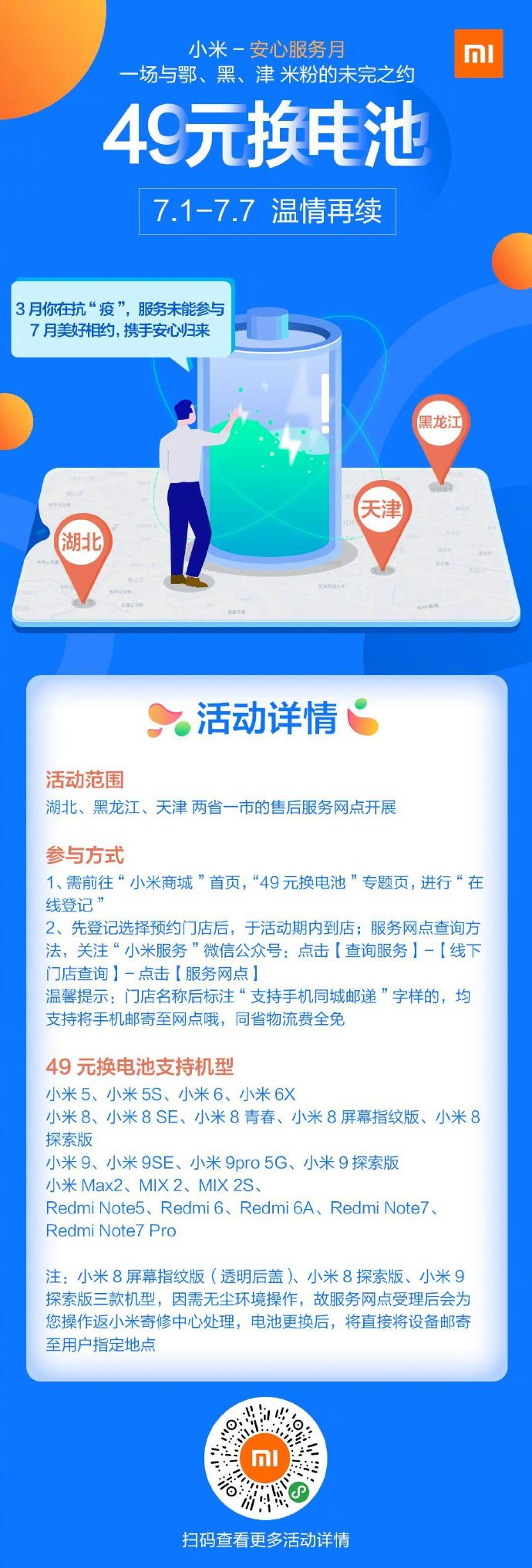 Battery replacement scheme. (Image source: Weibo)