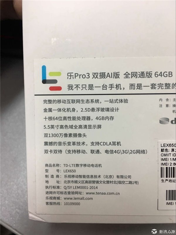 0d5b6c1ff1f LeEco Le Pro 3 AI Edition coming with dual rear cameras and virtual ...