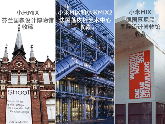 Mi Mix phones can be found in these museums. (Image source: Lei Jun/Weibo)