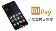 Xiaomi has its own UPI service called Mi Pay. (Source: GizChina)