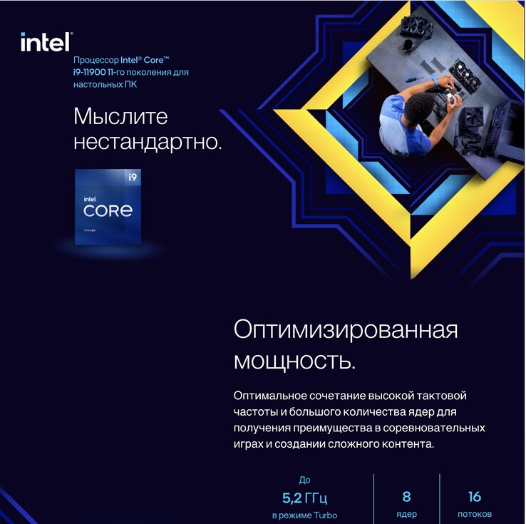 Intel's marketing material for the Core i9-11900 on dns-shop.ru