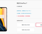 The OnePlus 7's new SKU on its sales page. (Source: OnePlus)