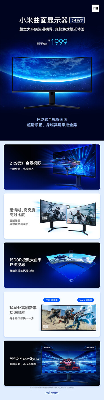 The new Xiaomi monitor's full-length teasers. (Source: Weibo)