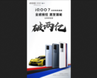 The iQOO 7: now available to order in China. (Source: Weibo)