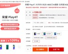 The Honor Play 4T's new retail listing. (Source: Vmall)