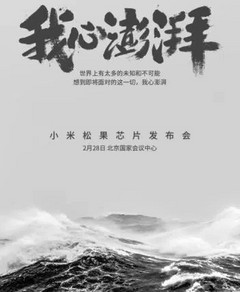 "Xiaomi ""Pinecone"" processor launch event invite for February 28, name not confirmed yet"