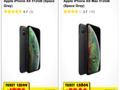 Australia retailer JB Hi-Fi is offering an AU$320 (US$226) discount on the iPhone Xs 512GB models. (Screenshot: Notebookcheck)