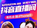 A screenshot from Suning.com pegging the iPhone SE 2020 for an April 15 release date, captured earlier today. (Image via Jon Prosser on Twitter)