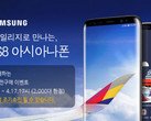Samsung is only producing 2000 of the Asiana Airlines edition Galaxy S8 smartphones and they won't be sold at retail, but customers of the airline will be able to purchase them using mileage points. (Source: PhoneArena)