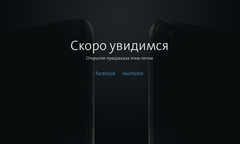 This image from Yota's website could be the Yotaphone 3. (Source: Yota)