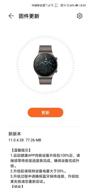 (Image source: Huawei Update)