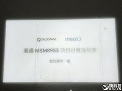 If the Meizu Pro 7 does use the Snapdragon 835, it will likely launch in May or later due to high demand for Samsung's Galaxy S8. (Source: PhoneArena)