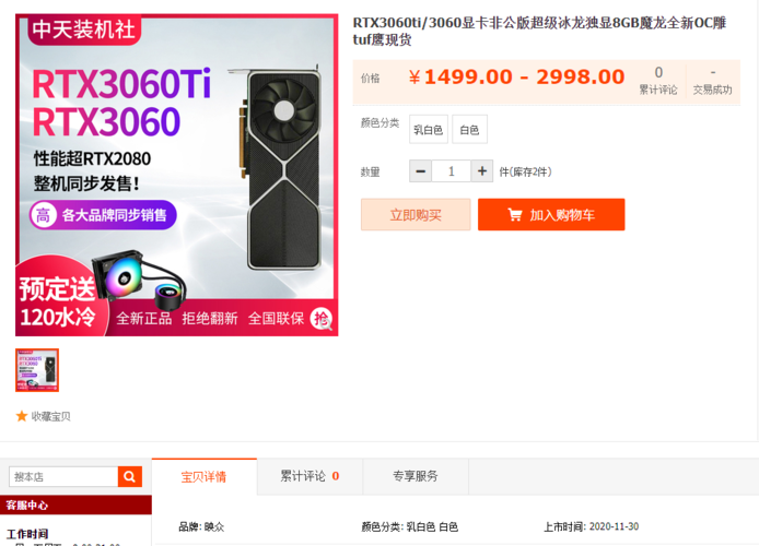The RTX 3060 and RTX 3060 Ti may be available from November 30. (Image source: Taobao)