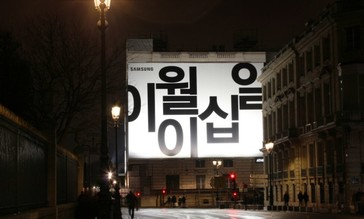 Samsung's Galaxy UNPACKED billboards at Place de la Concorde in Paris