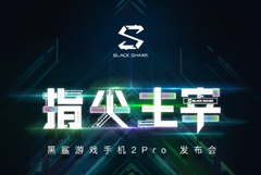 The Xiaomi Black Shark 2 Pro teaser. (Image source: Weibo)