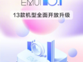 Huawei has confirmed that up to 13 devices are now eligible for EMUI 10.1. (Image source: Huawei via ITHome)