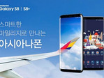 Samsung Galaxy S8 and S8+ Asiana Airlines Edition handsets coming a single batch of just 2,000 units