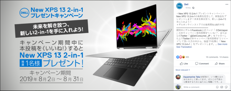 (Image source: Dell Japan)