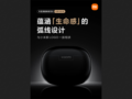 Xiaomi teases its next audio devices. (Source: Weibo)