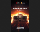 Nubia unveils its RedMagic 6 launch teaser. (Source: Weibo)