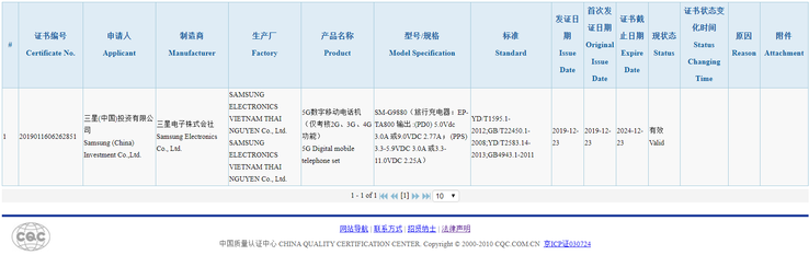"The ""Galaxy S11+"" on the 3C website. (Source: 3C)"