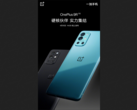 OnePlus announces a new 9R launch. (Source: Weibo)