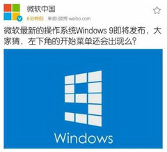 "Microsoft Windows 9 ""Threshold"" teaser posted online in China"