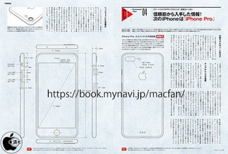 Concept drawings of the front and back of the iPhone 7 Plus (Source: book.mynavi.jp/macfan)