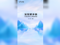 Vivo's latest launch announcement. (Source: Weibo)