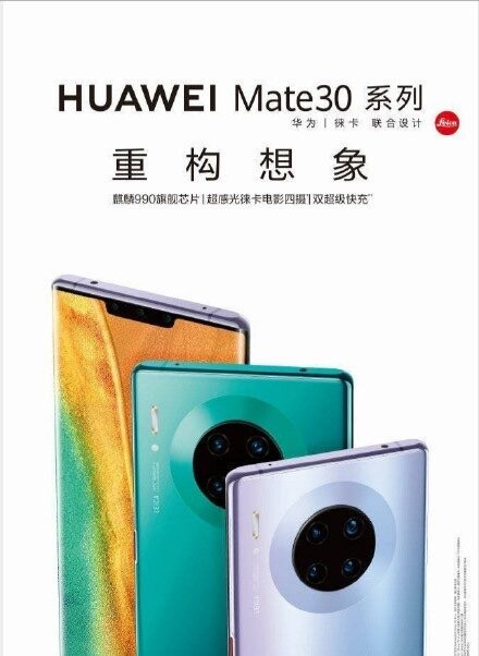 The full poster that may have spolied Huawei's big reveal for the Mate 30. (Source: Twitter)