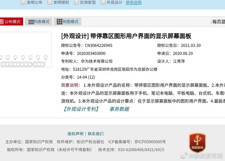 Huawei allegedly patents a dock for its HarmonyOS tablet UI. (Source: Weibo)