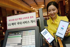 LG Pay in South Korea (Source: Yonhap News Agency)
