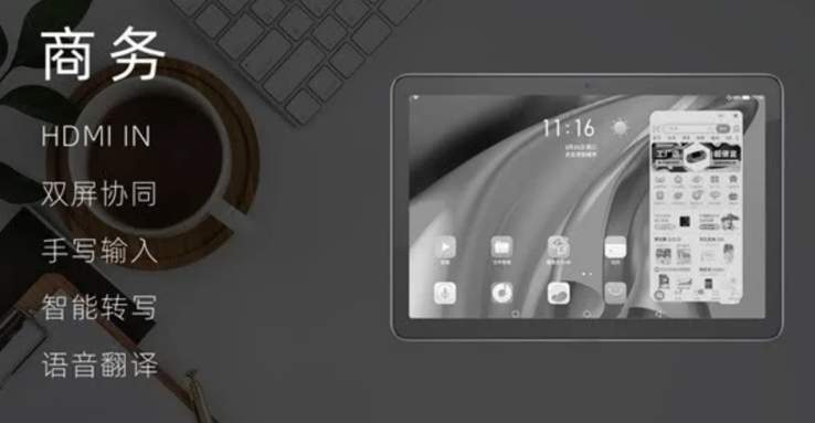 The Hisense Q5 tablet features a monochrome RLCD display that is blue light free. (Source: Hisense)