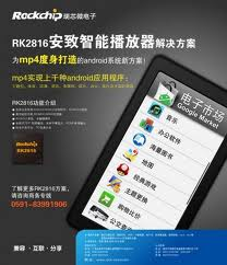 Fuzhou Rockship displays world's first Android 4.0 tablet